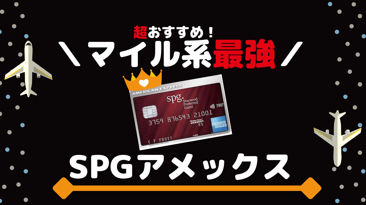 SPGアメックスはマイル系最強クレジットカード(メリット/デメリットまとめ)
