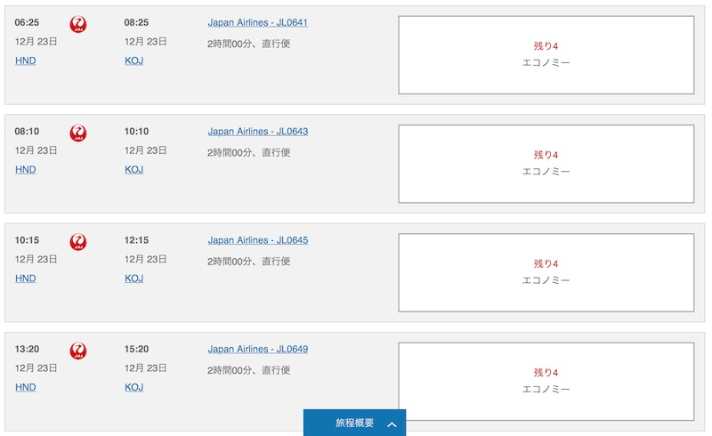 JAL国内線特典航空券除外日をBAで検索する1