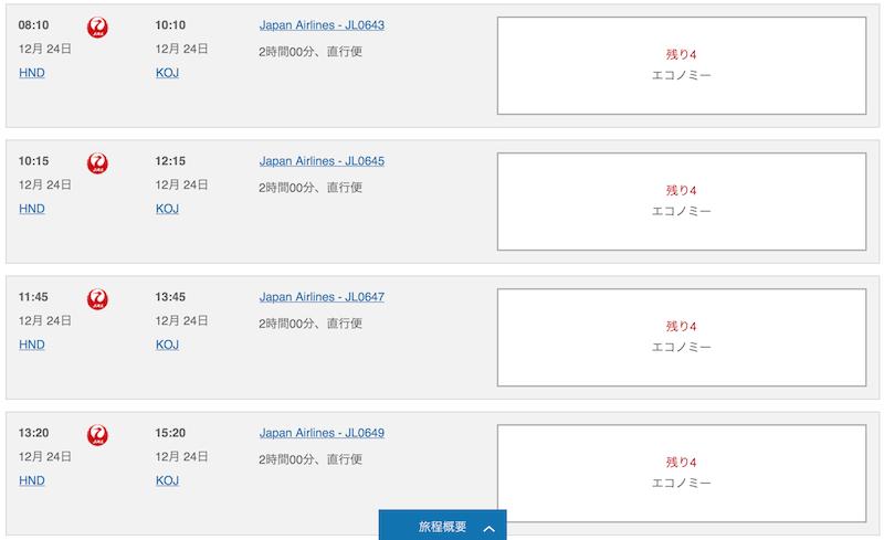 JAL国内線特典航空券除外日をBAで検索する2