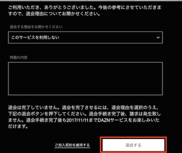 DAZN(ダゾーン)解約・退会手順3