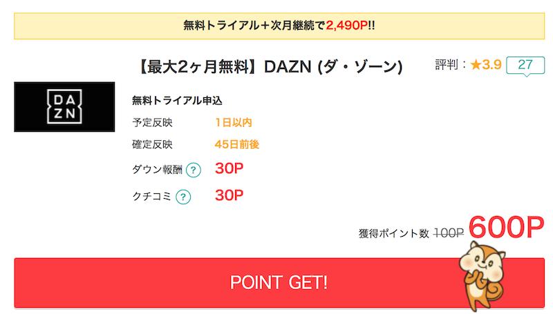 ポイントサイトモッピー経由でDAZNを申込は600P