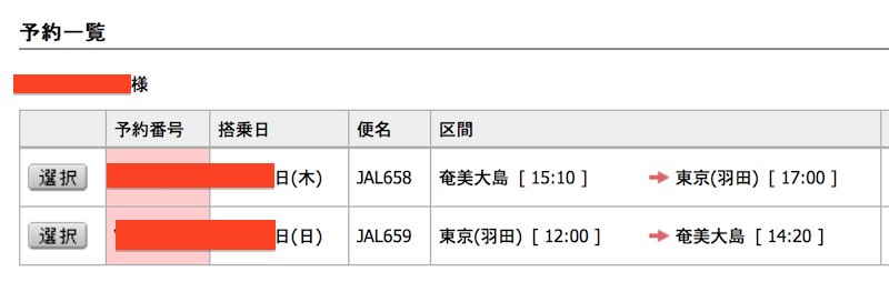 JAL国内航空券の予約一覧
