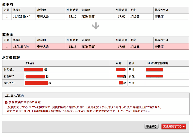 特典航空券変更の最終確認画面