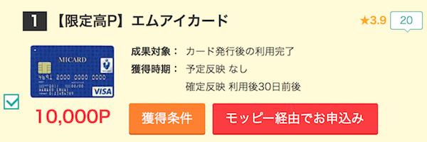 エムアイカード10,000円