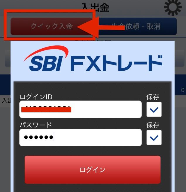 SBI FXトレード取り引き1 アプリログイン