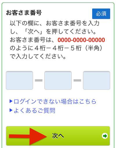 SBI FXトレード取り引き4 お客様番号(ゆうちょダイレクト)