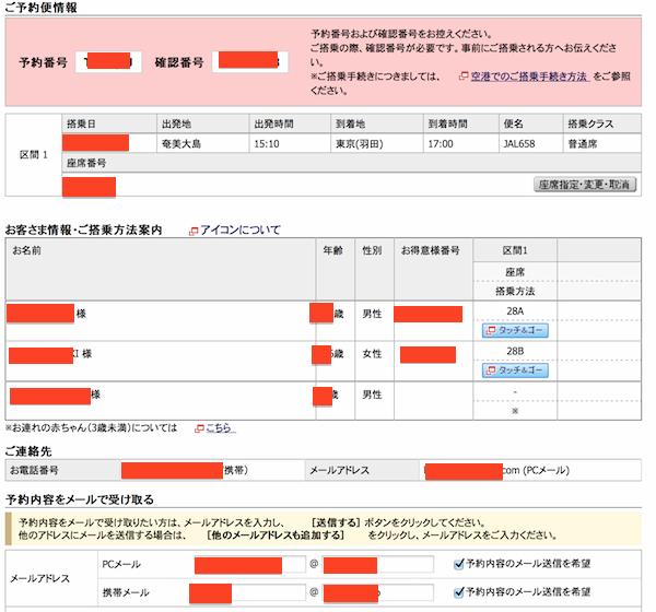 JAL国内特典航空券予約に必要なお客様情報