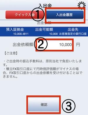 SBI FXトレード出金方法2 出金依頼額