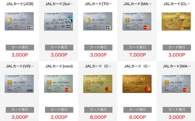 モッピー経由で入会できるJALカードの種類