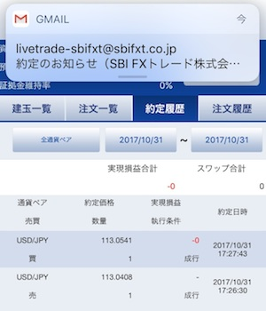 SBI FXトレード取り引き10 約定メール、通貨ペア確認