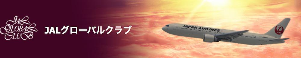 JALグローバルクラブ入会手順