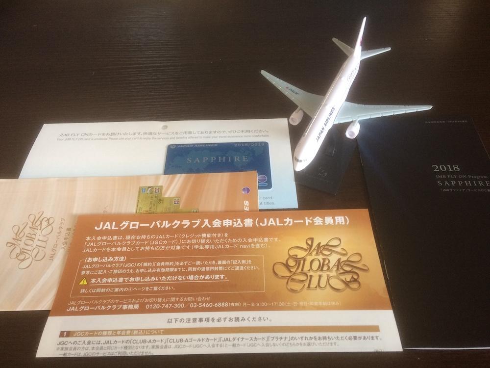 JALグローバルクラブ入会書郵送