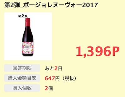 モッピーテンタメ・ワイン