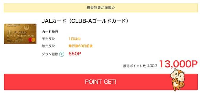 JALカードCLUB-Aゴールドカードをポイントサイト(モッピー)経由で入会する