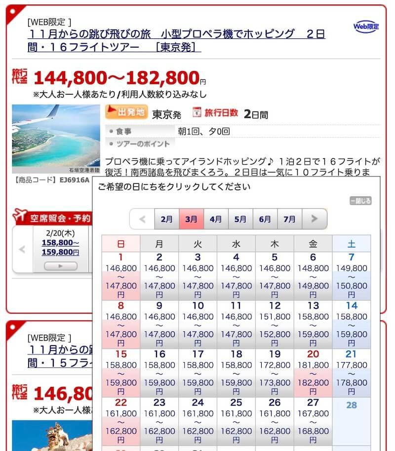 ホッピングツアー16フライトは14万円から