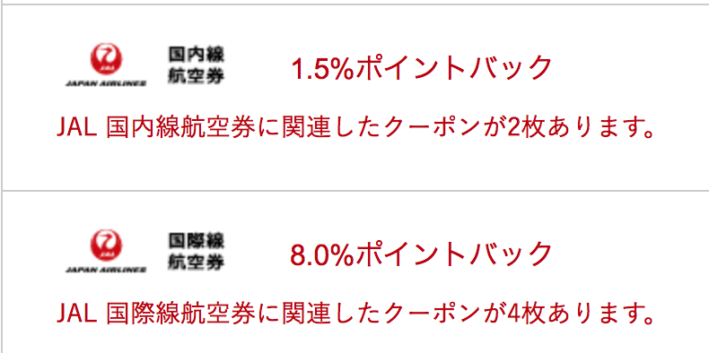 JAL航空券購入で楽天リーベイツのポイントバックが上がるタイミングは楽天スーパーセール