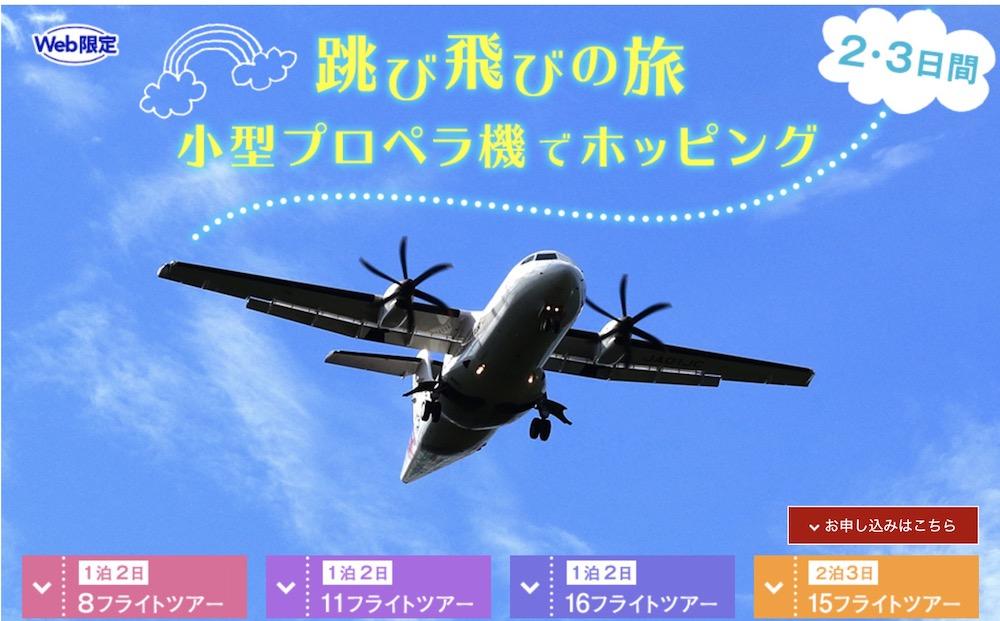 飛び飛びの旅ホッピングツアー