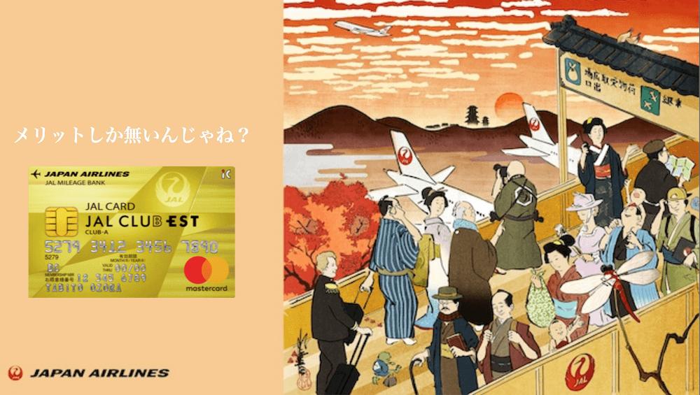 JAL CLUB ESTまとめ記事