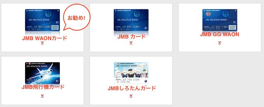 JMBカードの種類