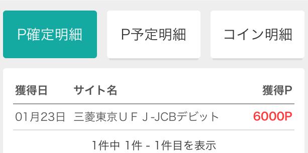 三菱UFJ-デビットカード確定後のモッピー通帳7,000ポイント