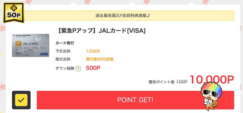 JAL普通カードVISAをポイントサイト(モッピー)経由で入会する