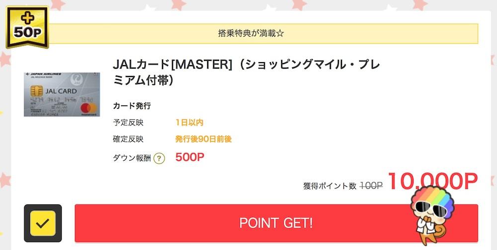 JAL普通カードをポイントサイト(モッピー)経由で発行する