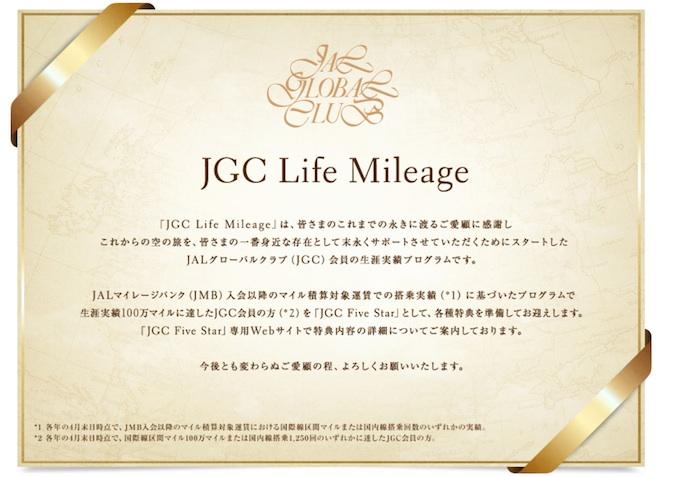 JGC Life Mileage