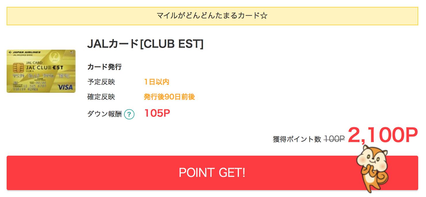 JAL CLUB EST 新規入会するならポイントサイト経由