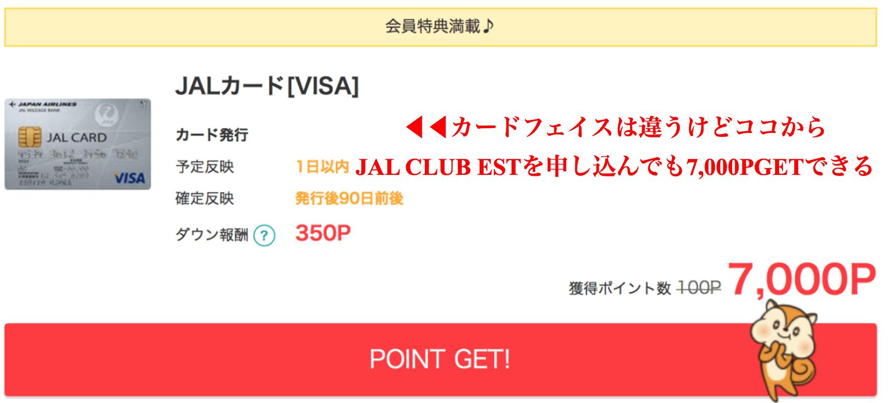 JAL CLUB ESTの年会費分を回収してもお釣りが来る