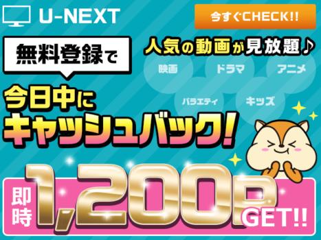 U-NEXTポイントサイト経由で1000円以上