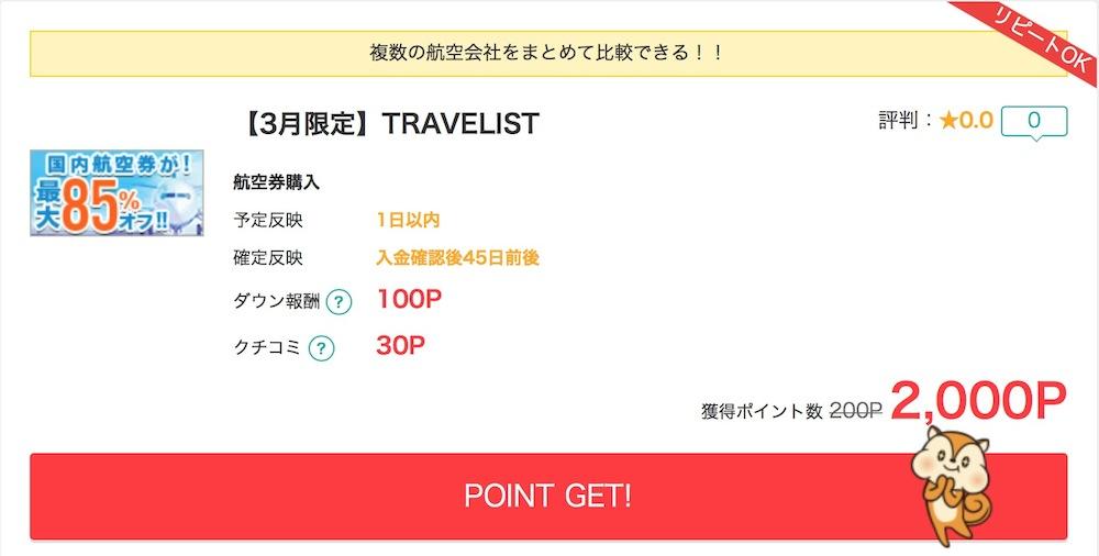 JAL航空券購入はトラベリストでもできる