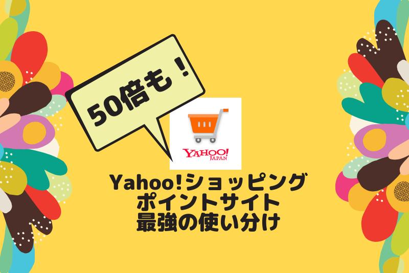 Yahoo!ショッピングポイントサイト、5のつく日など