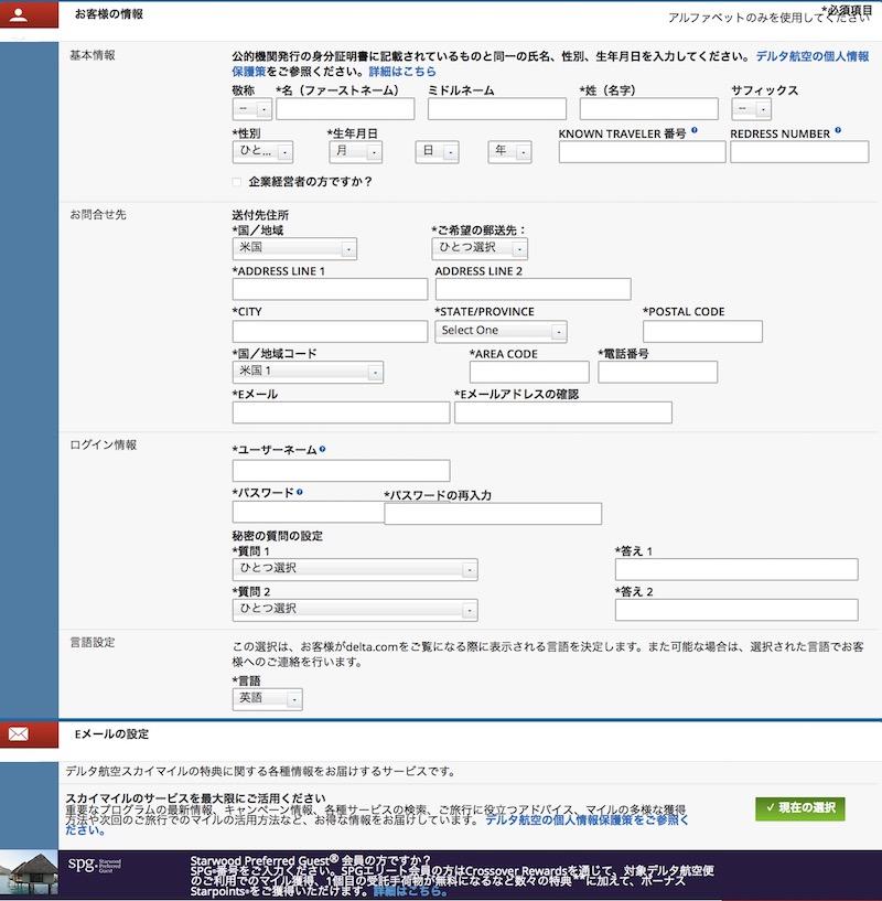 ニッポン500マイルキャンペーン スカイマイル会員登録方法