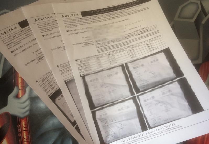 デルタ航空日本500マイルキャンペーン申請方法