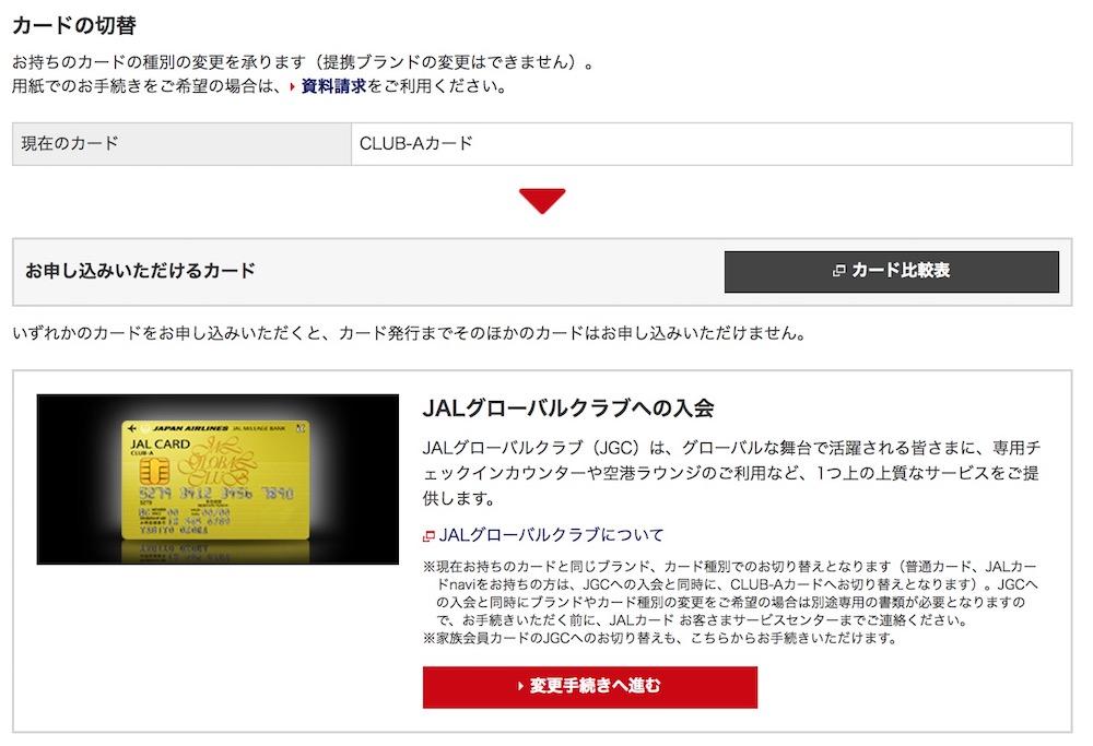 JGC入会切り替え申込書WEBの場合
