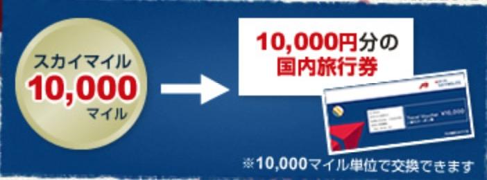 スカイマイルは国内旅行券と交換できる