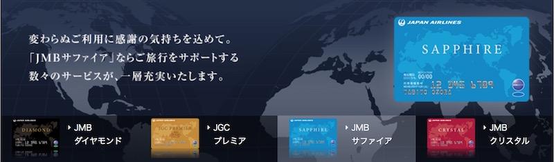 JMBサファイヤステータス