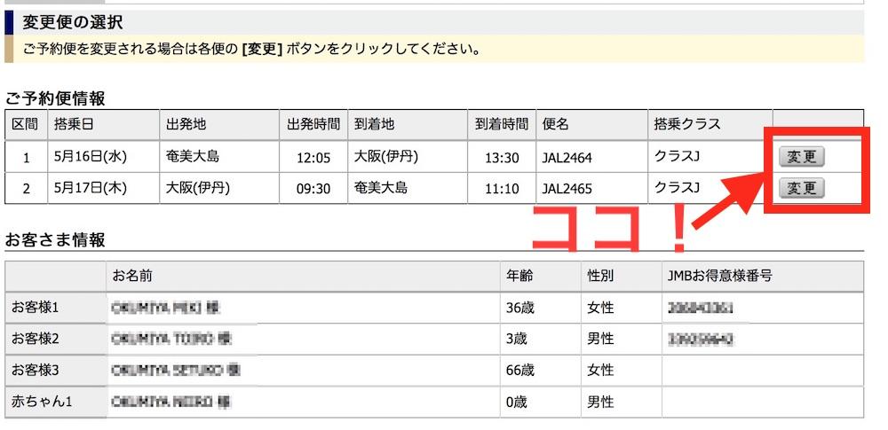 特典航空券の予約変更をする2
