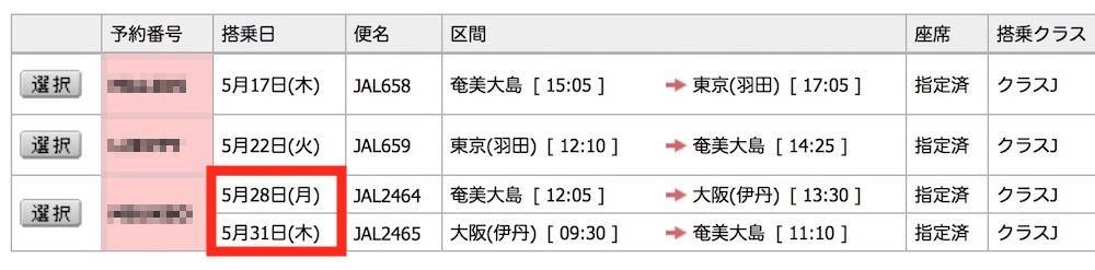 特典航空券の予約変更後の搭乗日