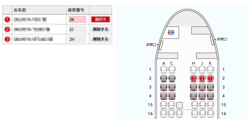 特典航空券で変更した座席を決める選択画面