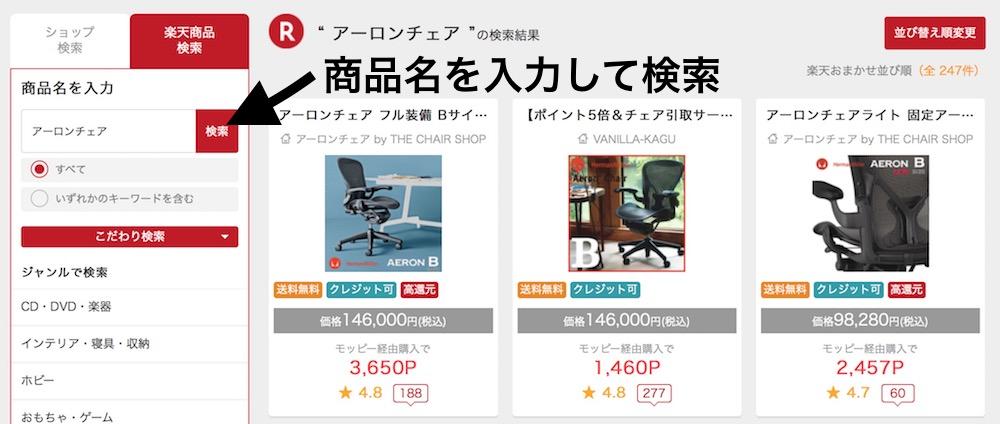 お小遣いサイトPC版の楽天市場高還元ショップの検索の仕方