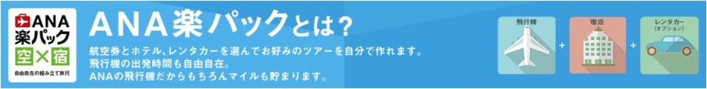 楽天トラベルの JAL楽パックとANA楽パック