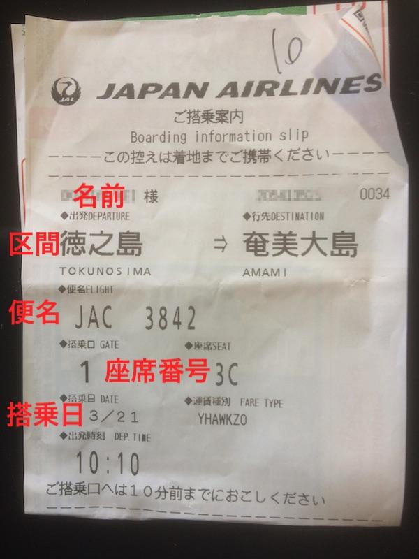ニッポン500マイルキャンペーンに必要な搭乗券