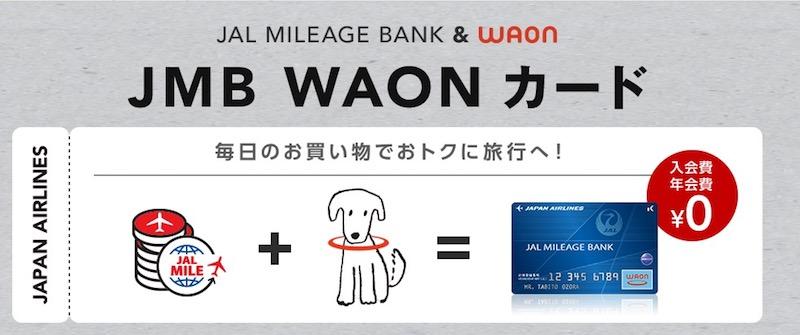 JMB WAONカード使い方まとめ