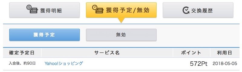ゲットマネー経由でYahoo!ショッピング利用分獲得予定