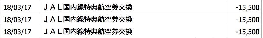 JAL国内特典航空券交換