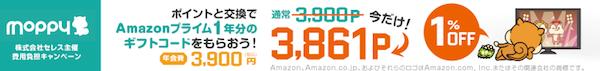 Amazonプライム年会費にもポイントは使える