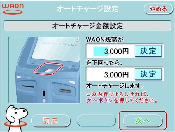 JMB WAON オートチャージ設定