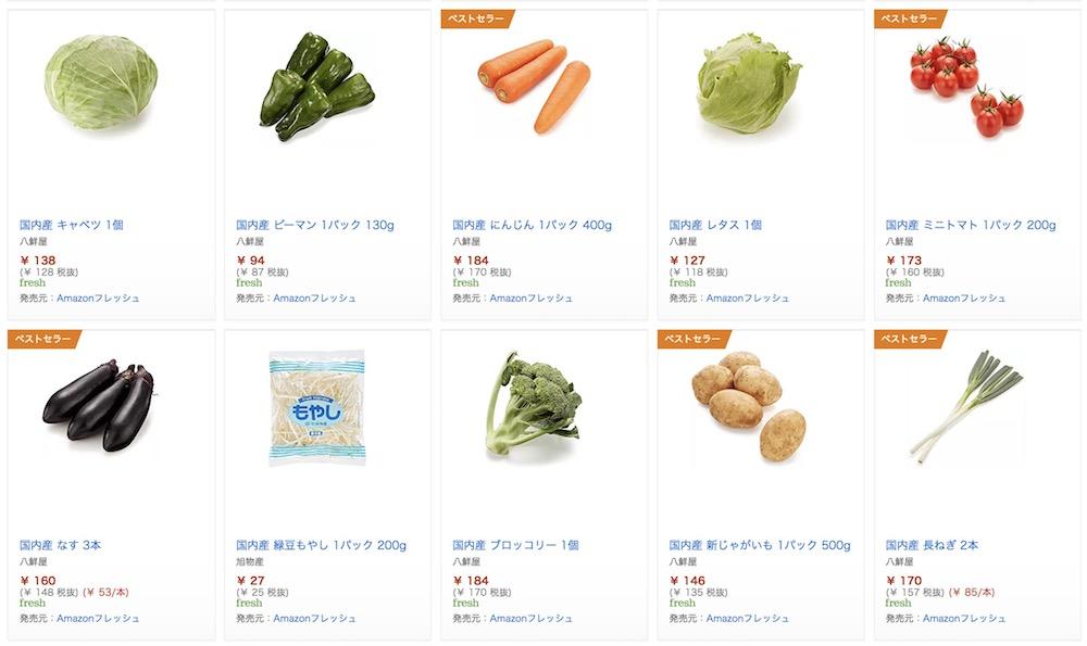アマゾンフレッシュのベストセラー野菜一覧