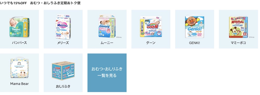 amazonファミリーでオムツ・おしり拭きの商品一覧